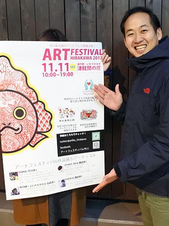 アートフェスティバル平川実行委員会とGOMAさんが担当したポスター