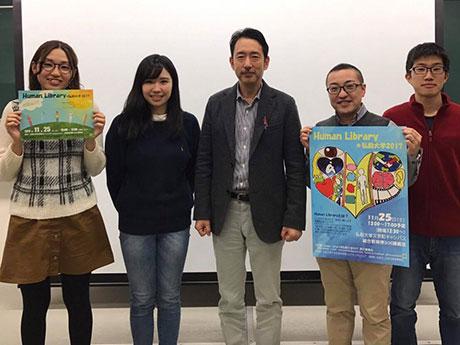 主催するHuman Library@弘前大学2017実行委員会