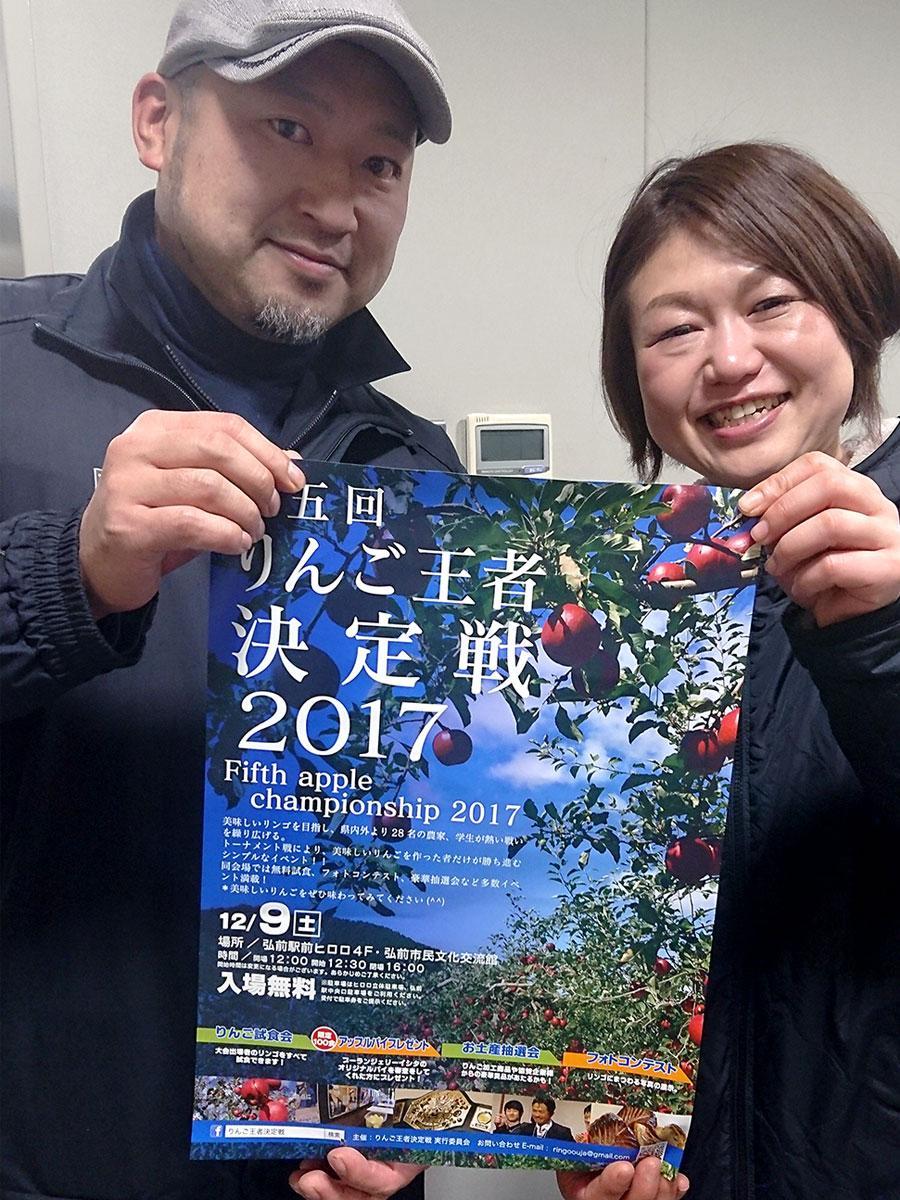 りんご王者決定戦実行委員の奈良岡貴徳さん(左)と坂本司子さん(右)