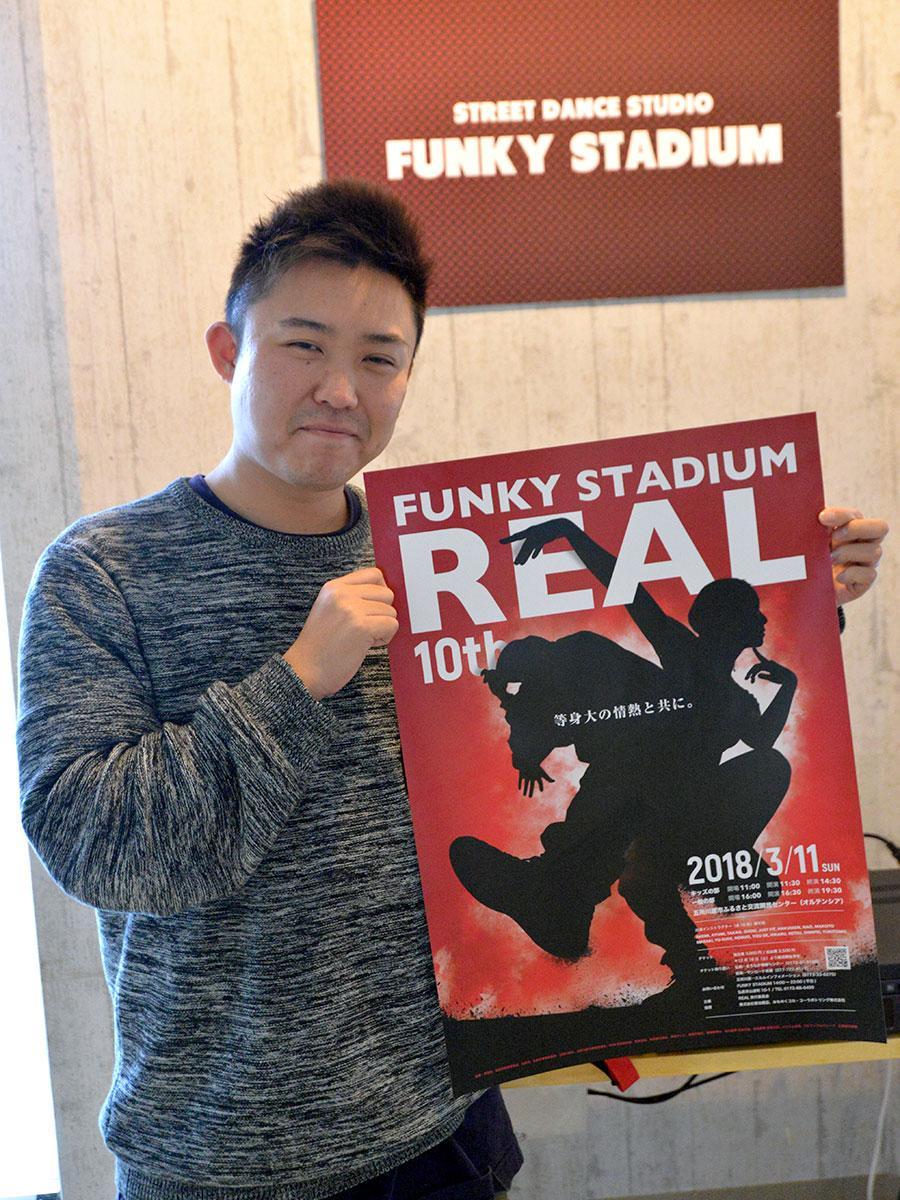 FUNKY STADIUM代表の岩渕伸雄さん