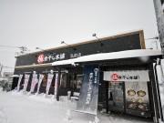 弘前に煮干しラーメン「極煮干し本舗」 全国チェーン店が津軽地方で挑戦
