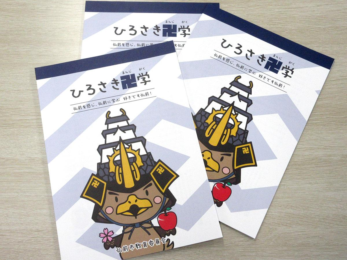弘前市内の小中学校に試験配布した「ひろさき卍学」