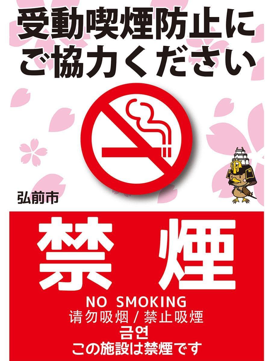 弘前市が無料で配布している喫煙環境表示ポスター