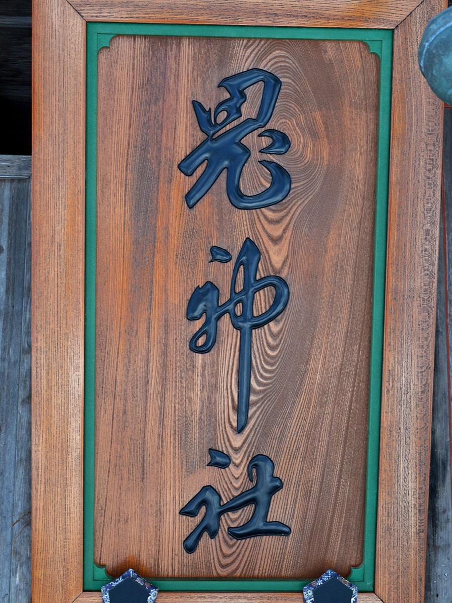 鬼神社の扁額には「鬼」のツノが描かれていない