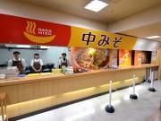 弘前のラーメン店「中みそ」が移設リニューアル トッピングに新メニューも