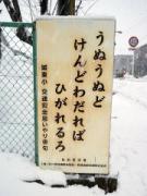 津軽弁の「難しすぎる」交通安全看板、話題に 原案者は東京在住の20歳