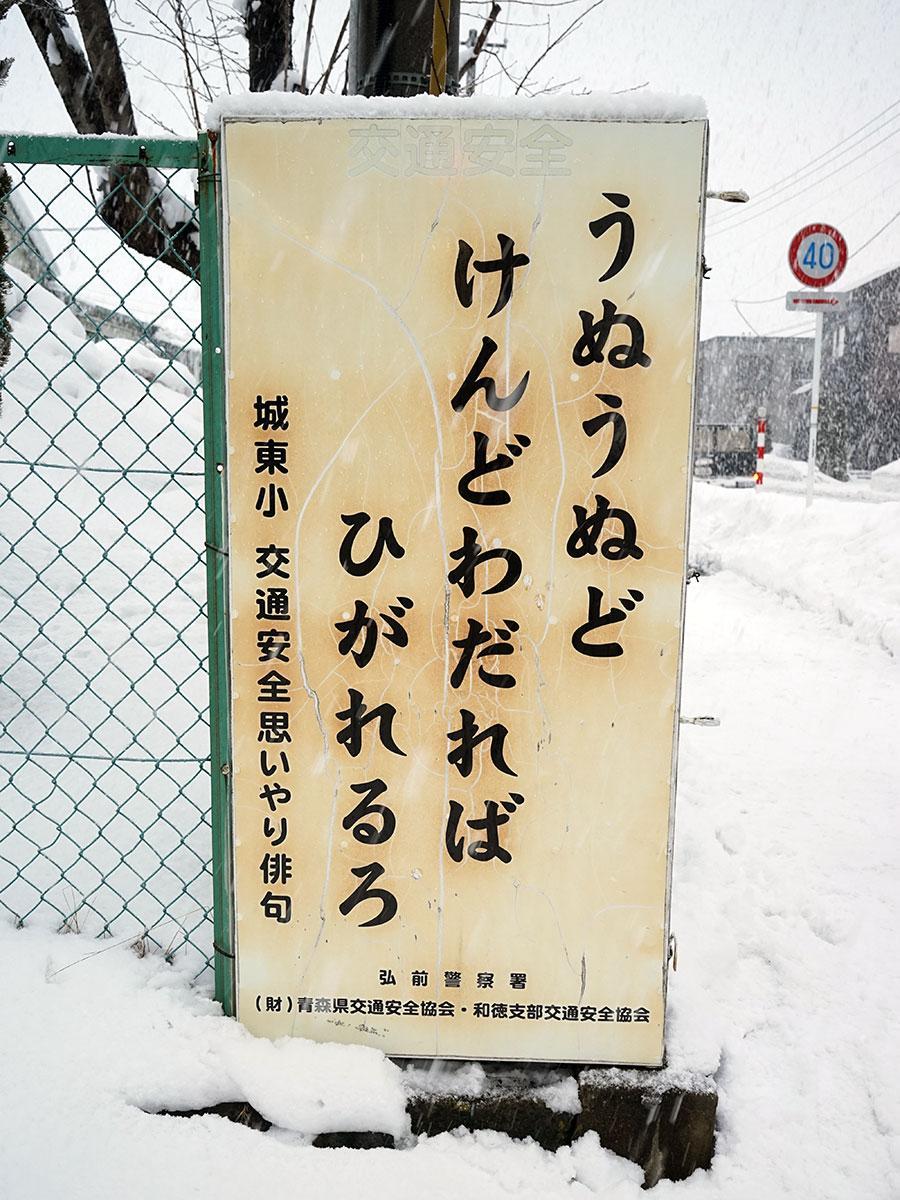「難しすぎる」と度々話題を集める津軽弁の交通安全標語