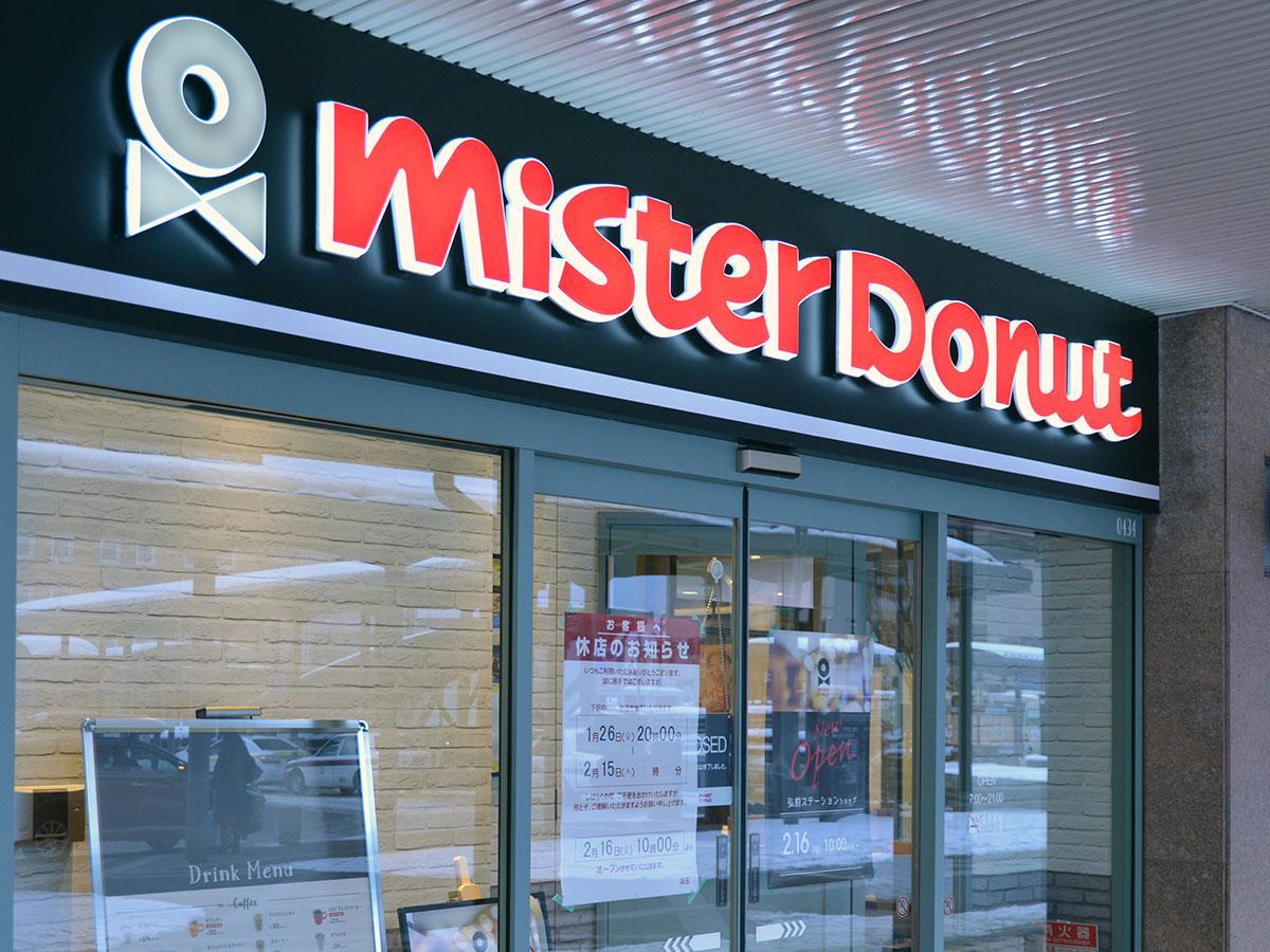 「ミスタードーナツ」のリブランド化によって新ロゴを冠した外観