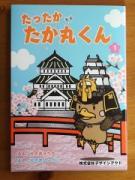 弘前市のマスコットキャラクター「たか丸くん」初書籍 地元紙掲載漫画を収録