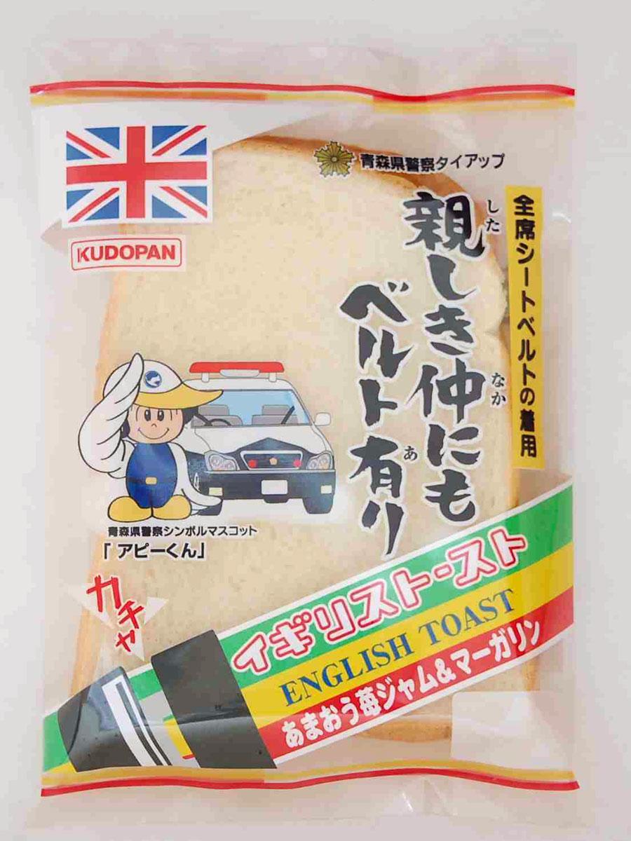 交通安全広報タイアップ商品「イギリストースト あまおう苺ジャム&マーガリン」