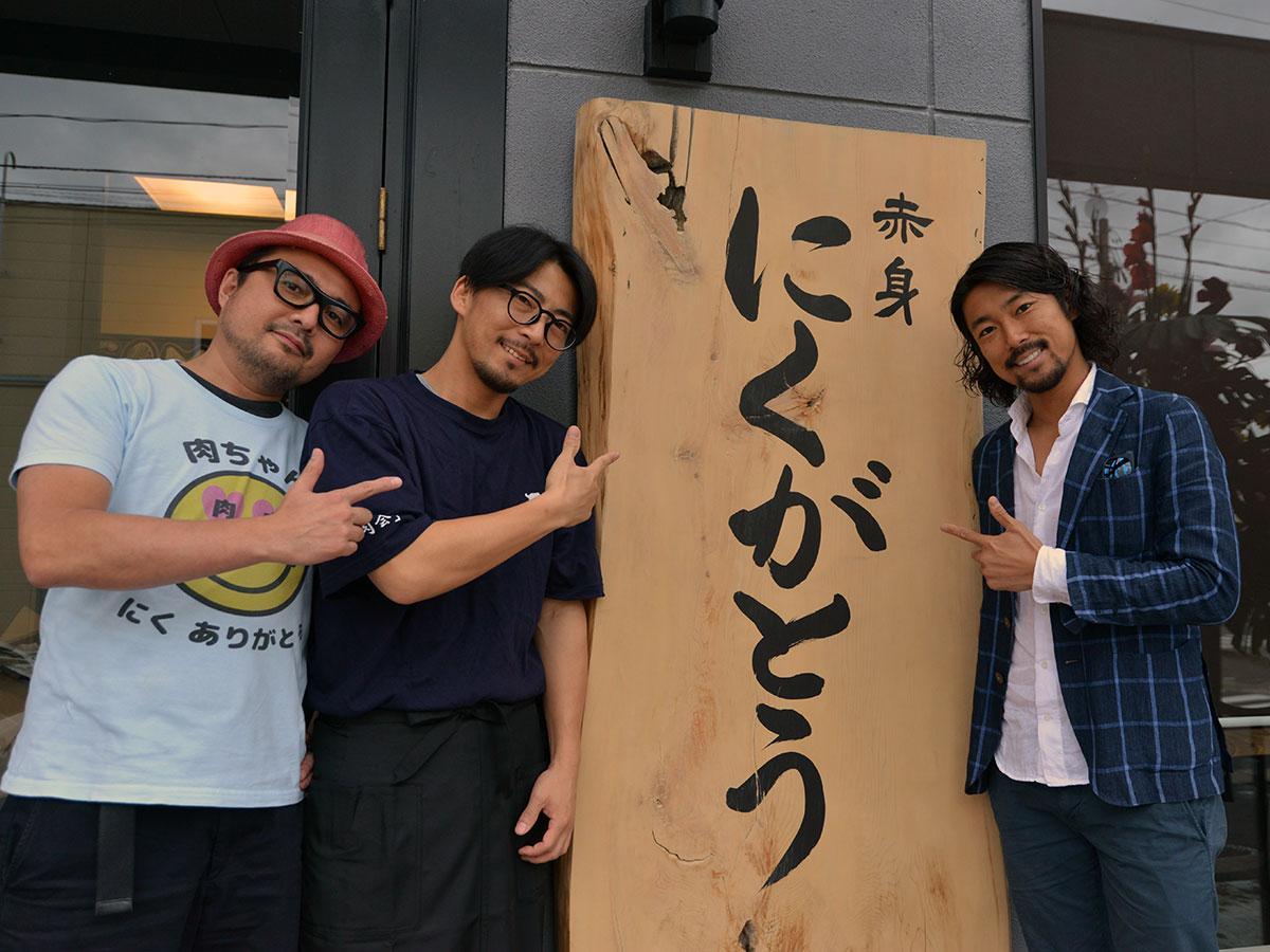 左から三浦剛さん、兄・原田洋昌さん、弟・原田孝太郎さん
