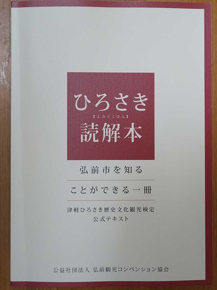 ひろさき読解本