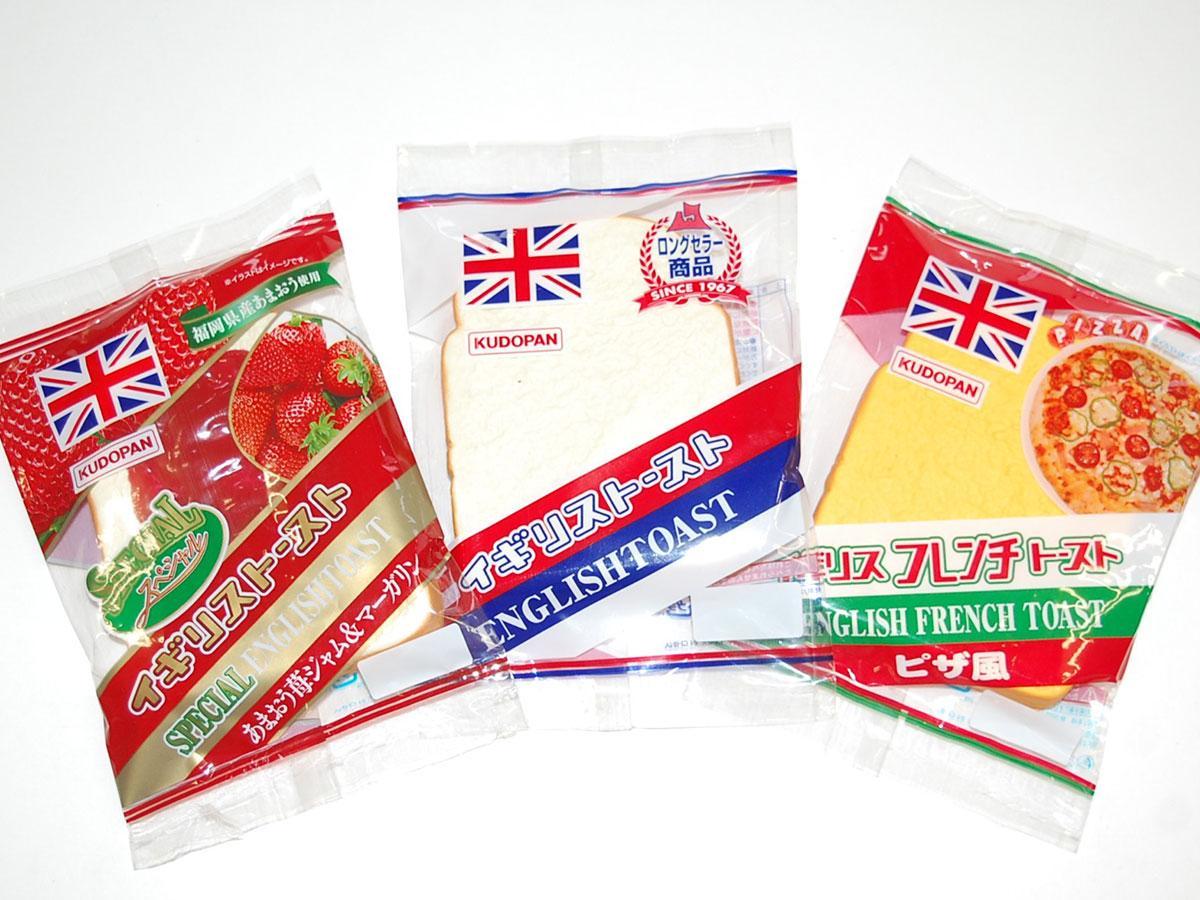 スクイーズ化したイギリストースト。右からイギリスフレンチトースト、通常タイプ、いちごジャム