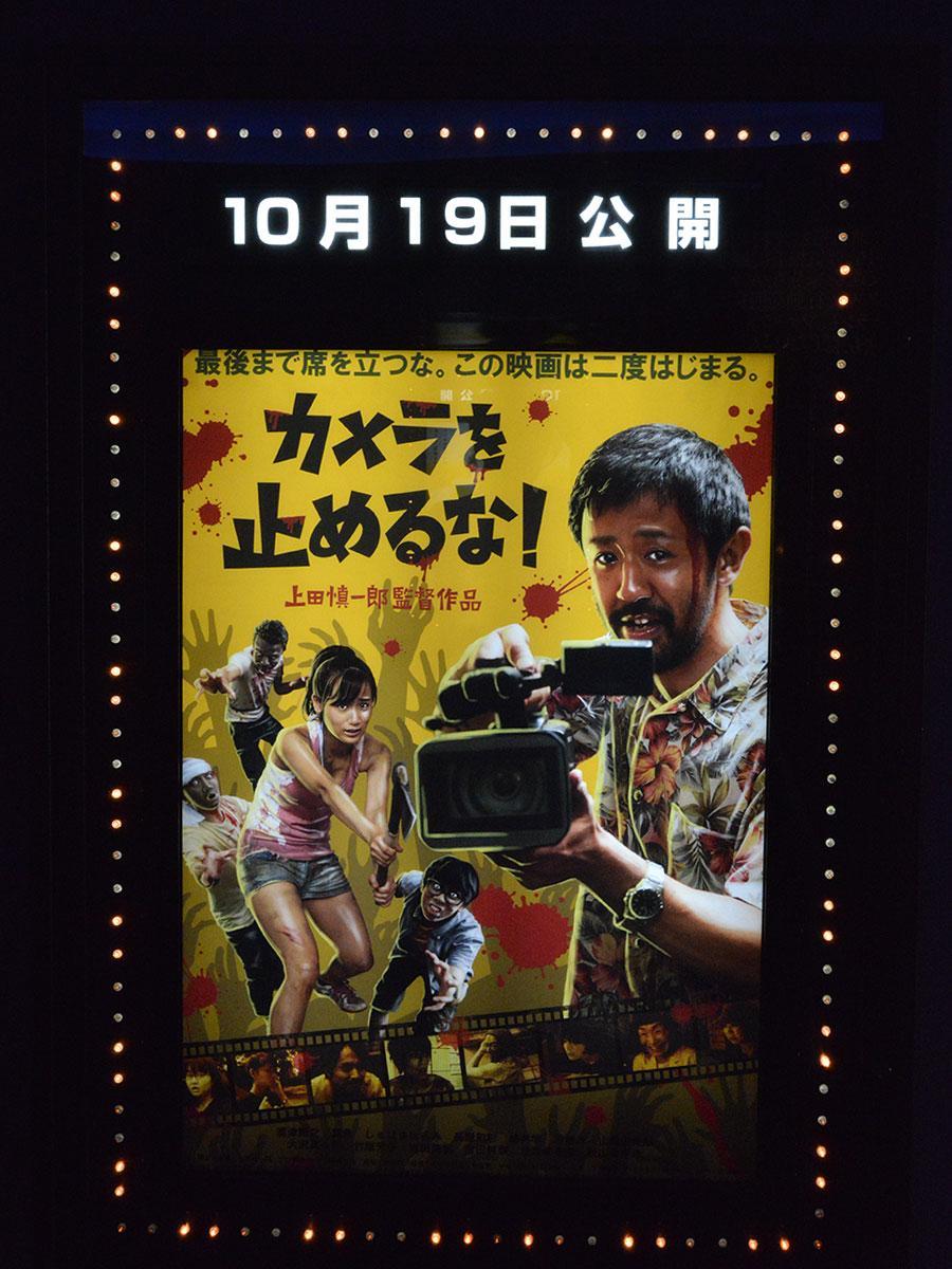 「カメラを止めるな!」の上映が10月19日から始まるイオンシネマ弘前