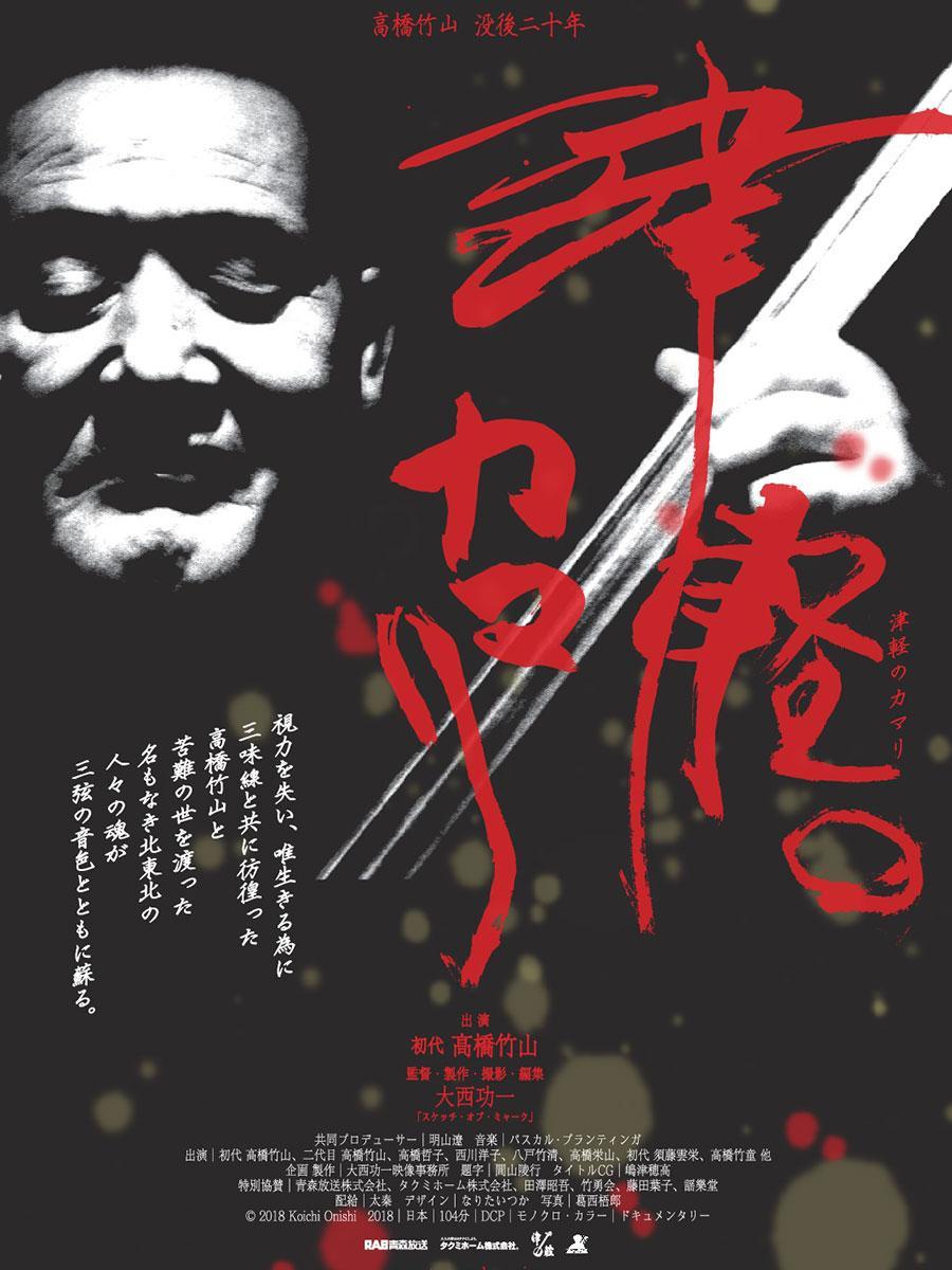 ドキュメンタリー映画「津軽のカマリ」。題字は青森在住の書家・間山陵行さん