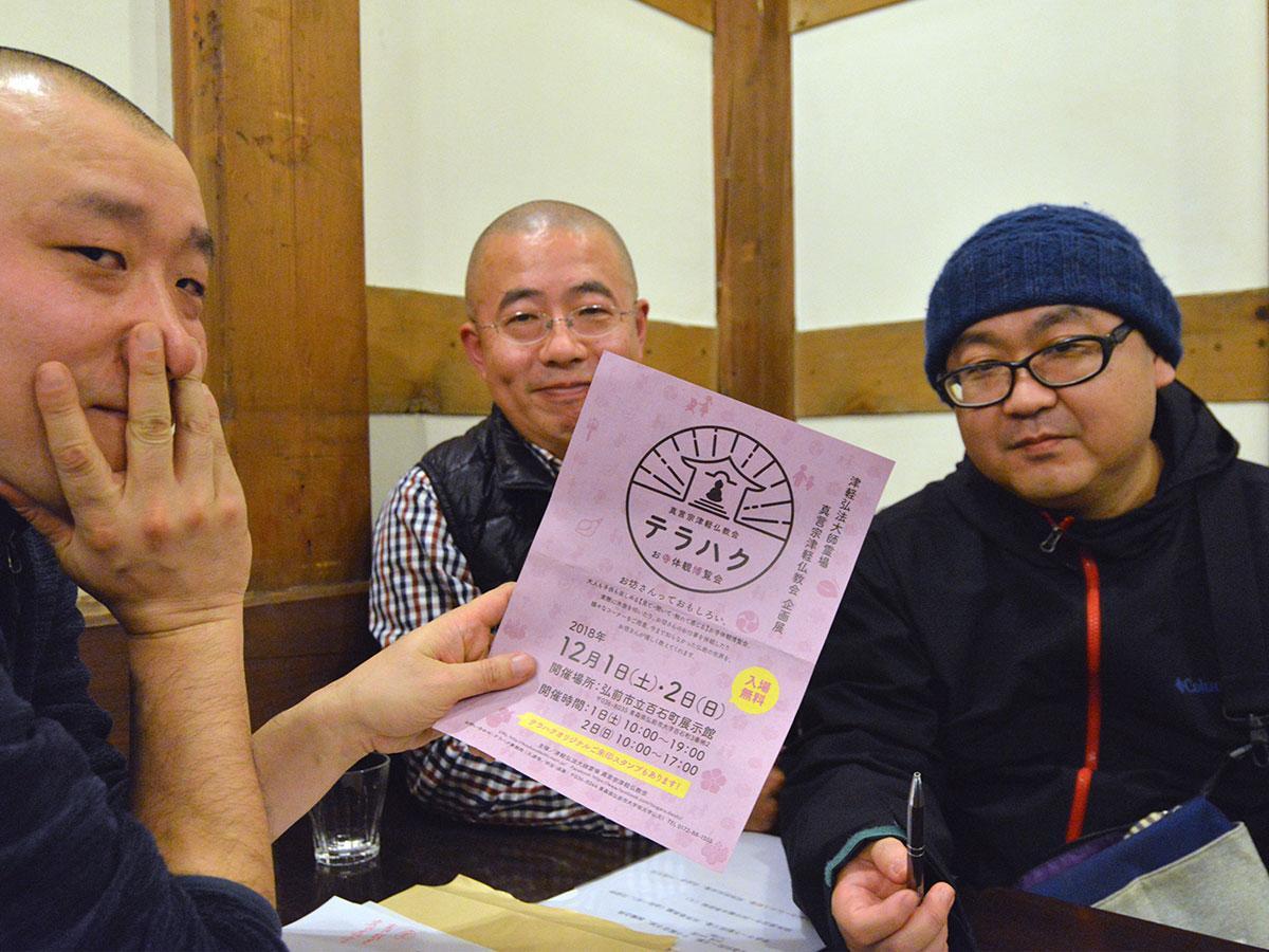 来場を呼び掛ける真言宗津軽仏教会の住職たち