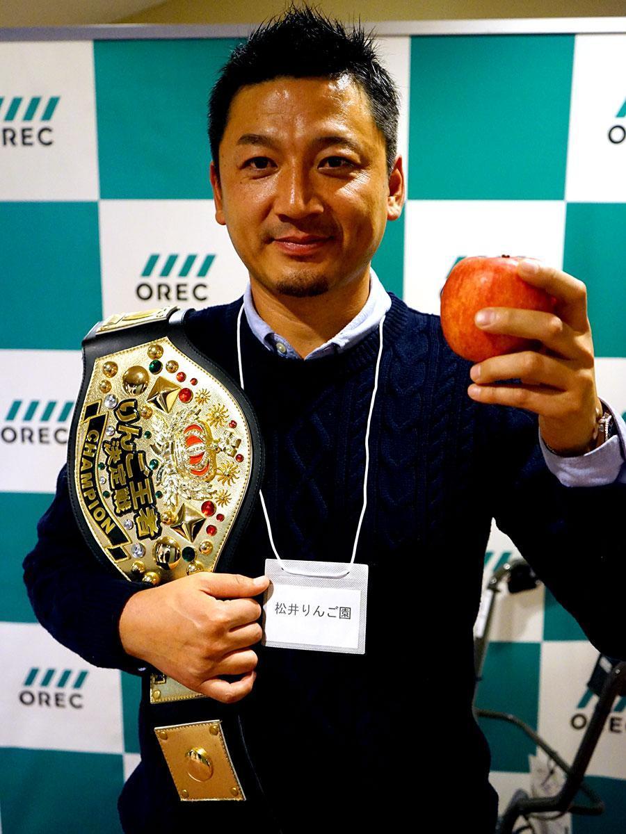 チャンピオンとなった松井りんご園の松井恵一郎さん