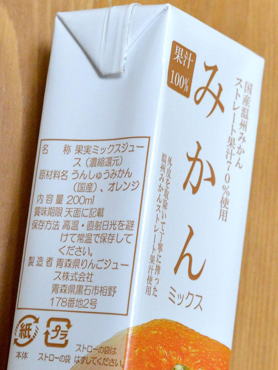 「青森県りんごジュース」が販売するみかんジュース