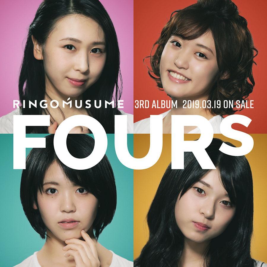 新アルバムのジャケット写真。右上から時計回りに王林さん、ジョナゴールドさん、彩香さん、ときさん