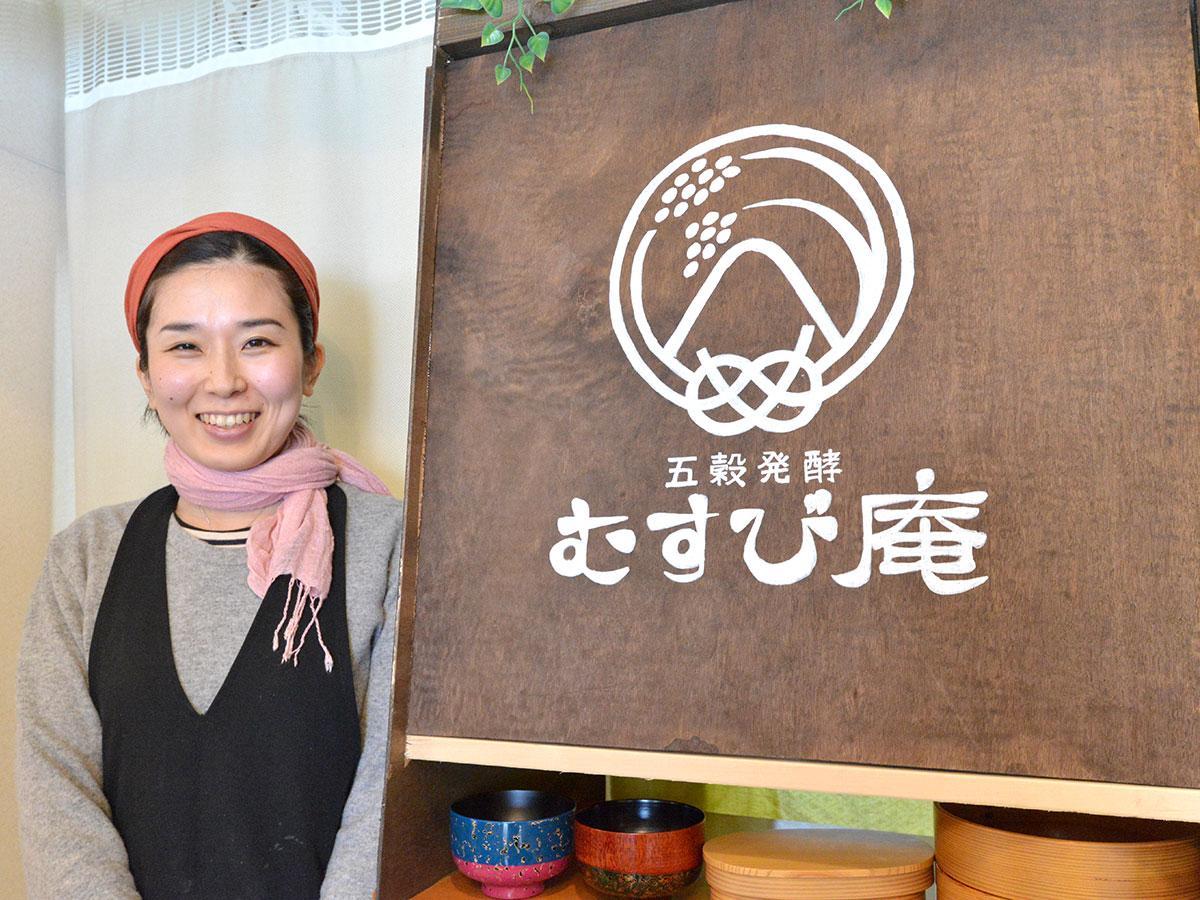 「五穀発酵むすび庵」店主の村上絵里香さん