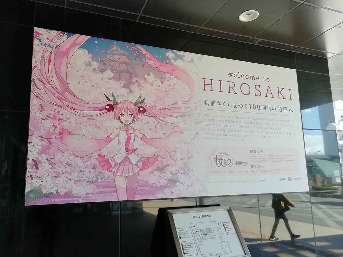 弘前駅入り口に設置された「桜ミク」の看板