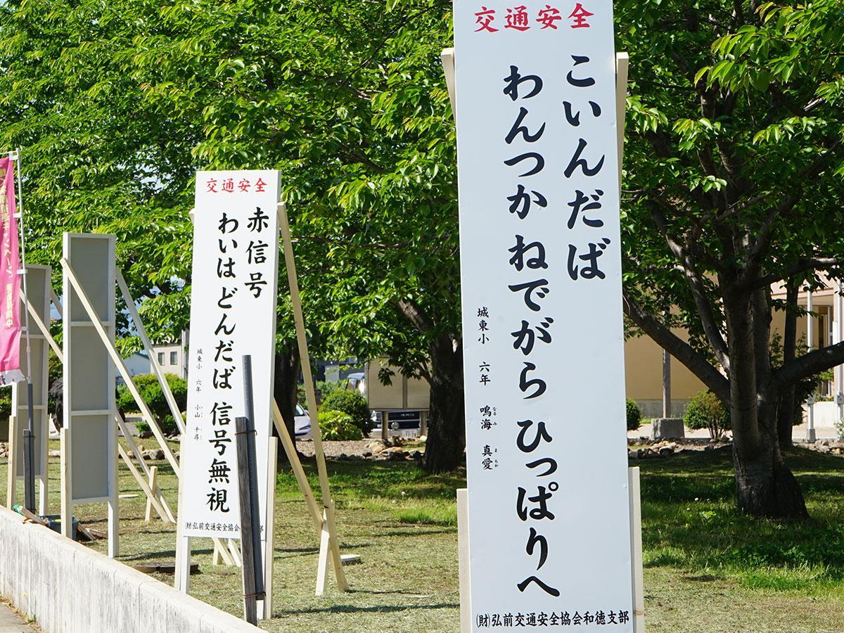 弘前市立城東小学校に設置された看板