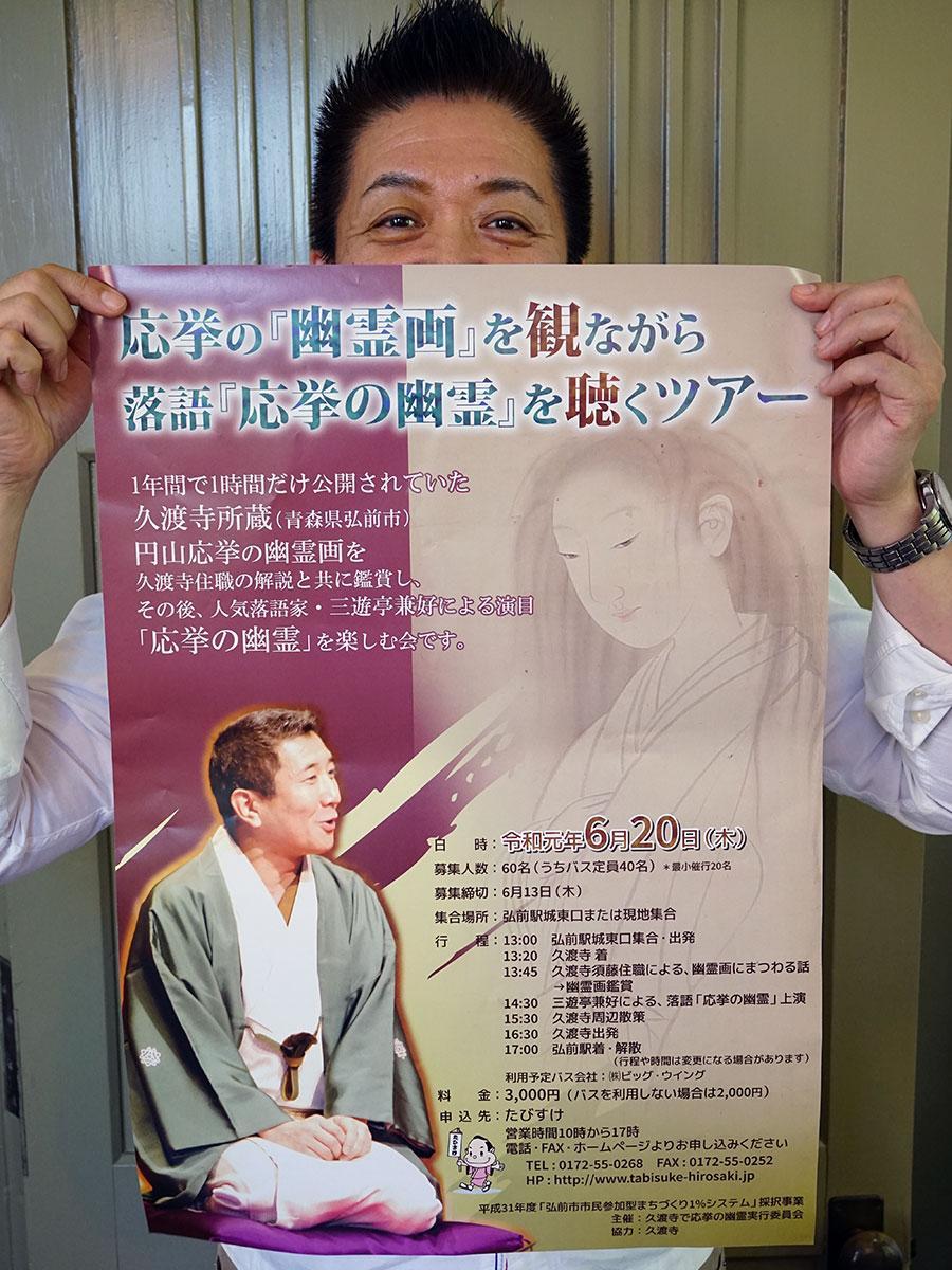 川村正弘さんと応挙の幽霊画の写真を使ったツアーのポスター