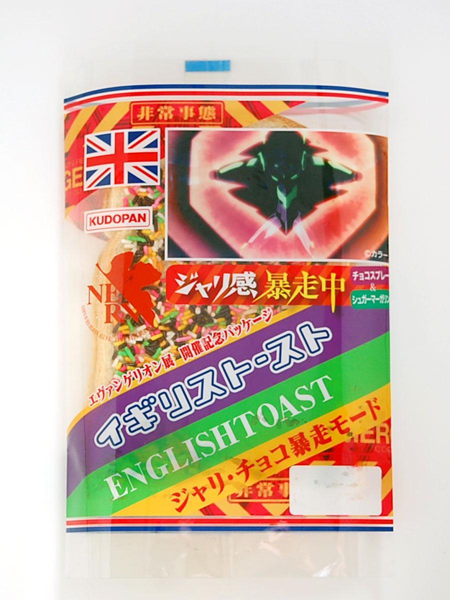 「イギリストースト ジャリ・チョコ暴走モード」