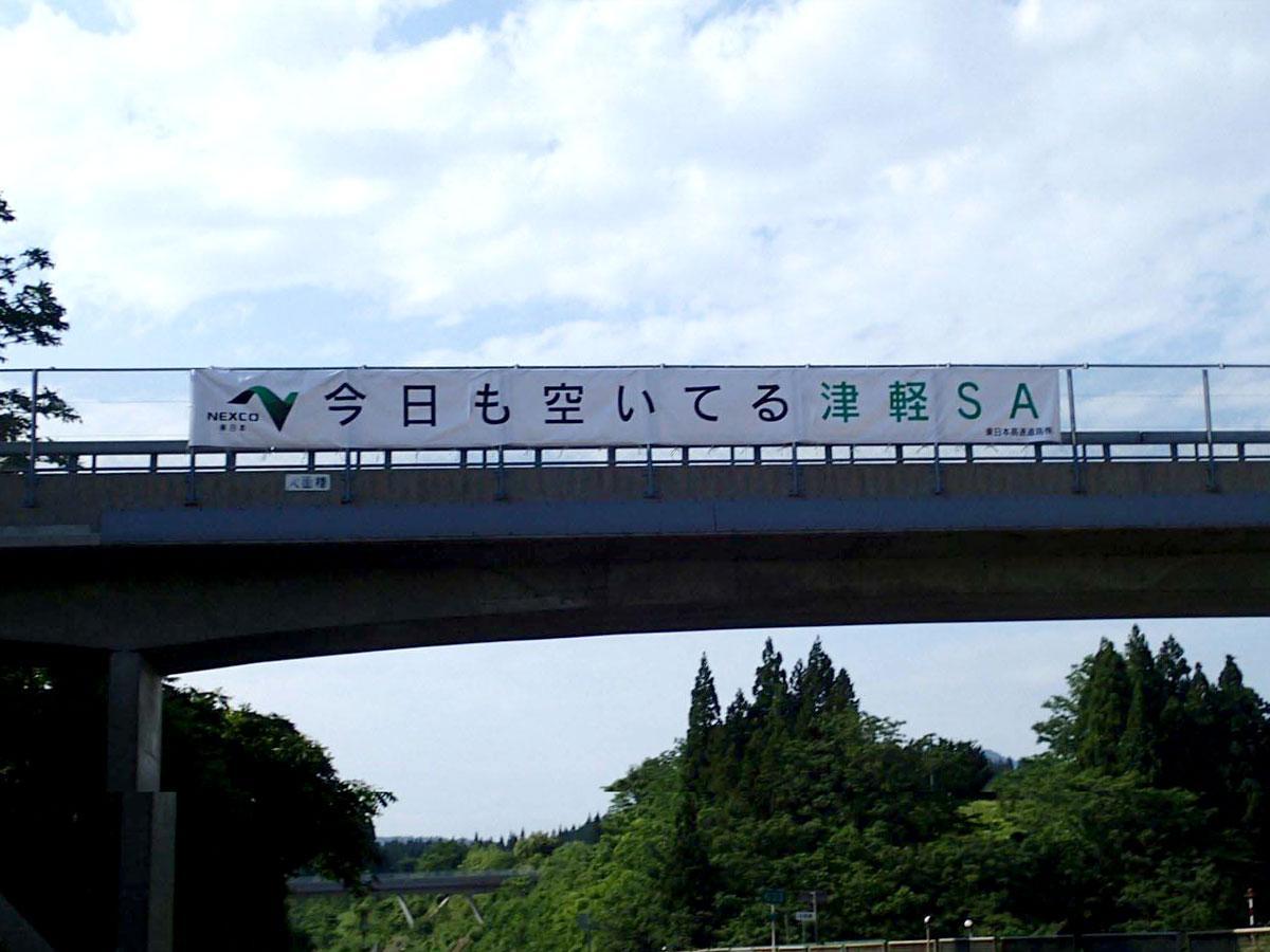 「今日も空いてる津軽SA」との横断幕(提供:ネクスコ東日本)