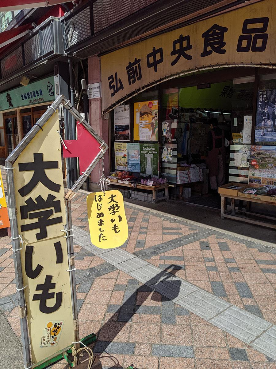 弘前中央市場入り口に置かれた看板