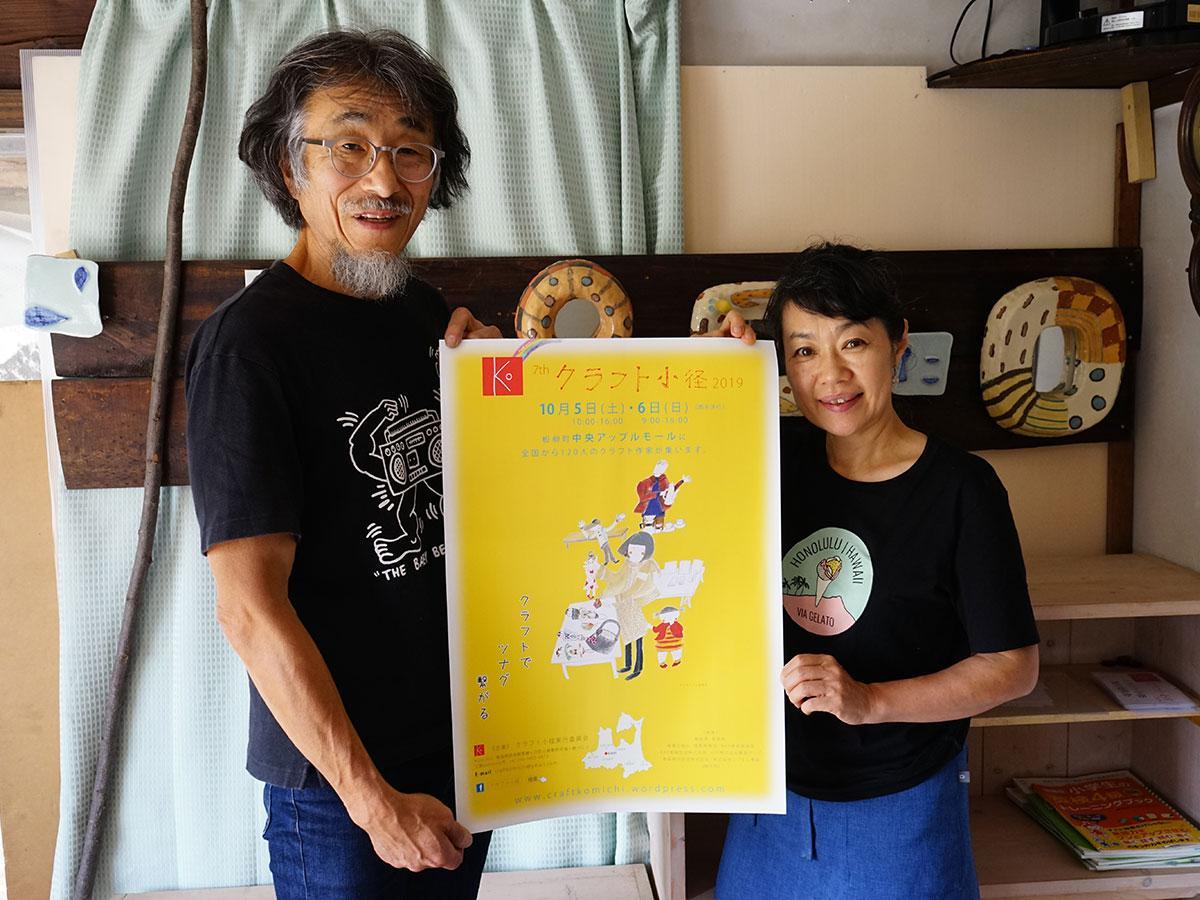 実行委員会の安田修平さん(左)と安田美代さん(右)