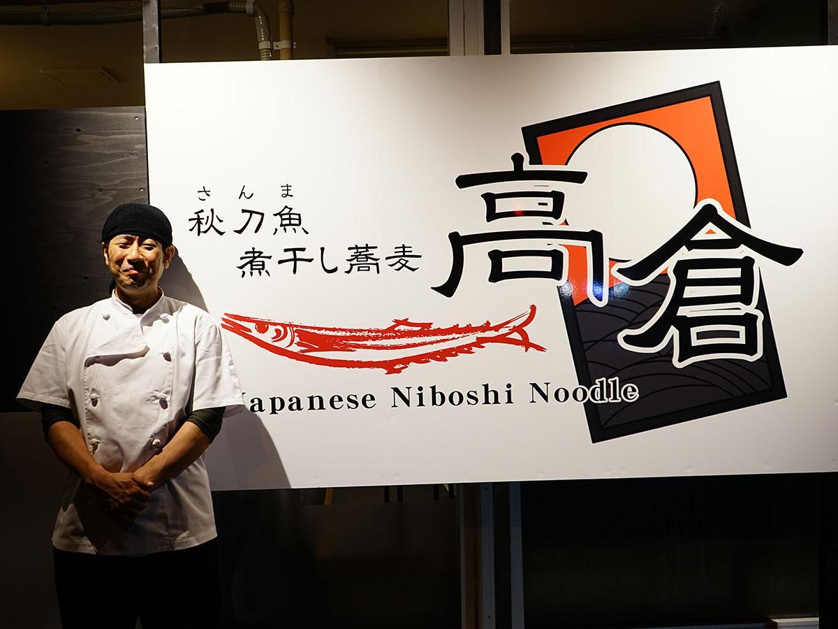 「さんま煮干しそば 高倉」店長の相馬雄司さん