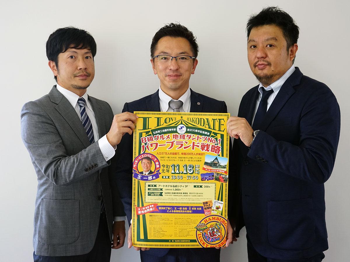 主催する弘前商工会議所青年部
