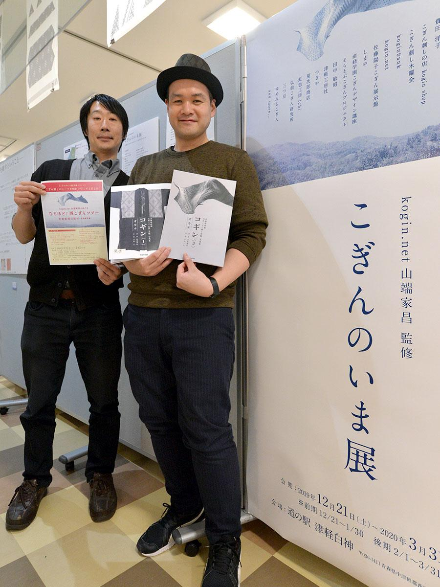 山端家昌さん(右)、津軽白神駅長の桑田翼さん(左)