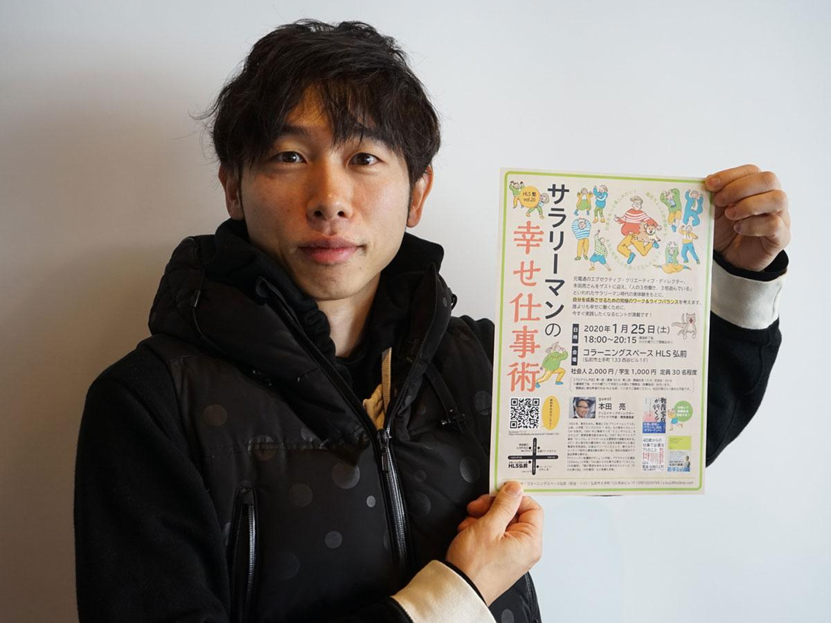 企画した樽澤武秀さん