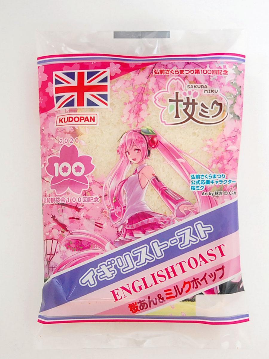 桜ミクとコラボしたイギリストースト