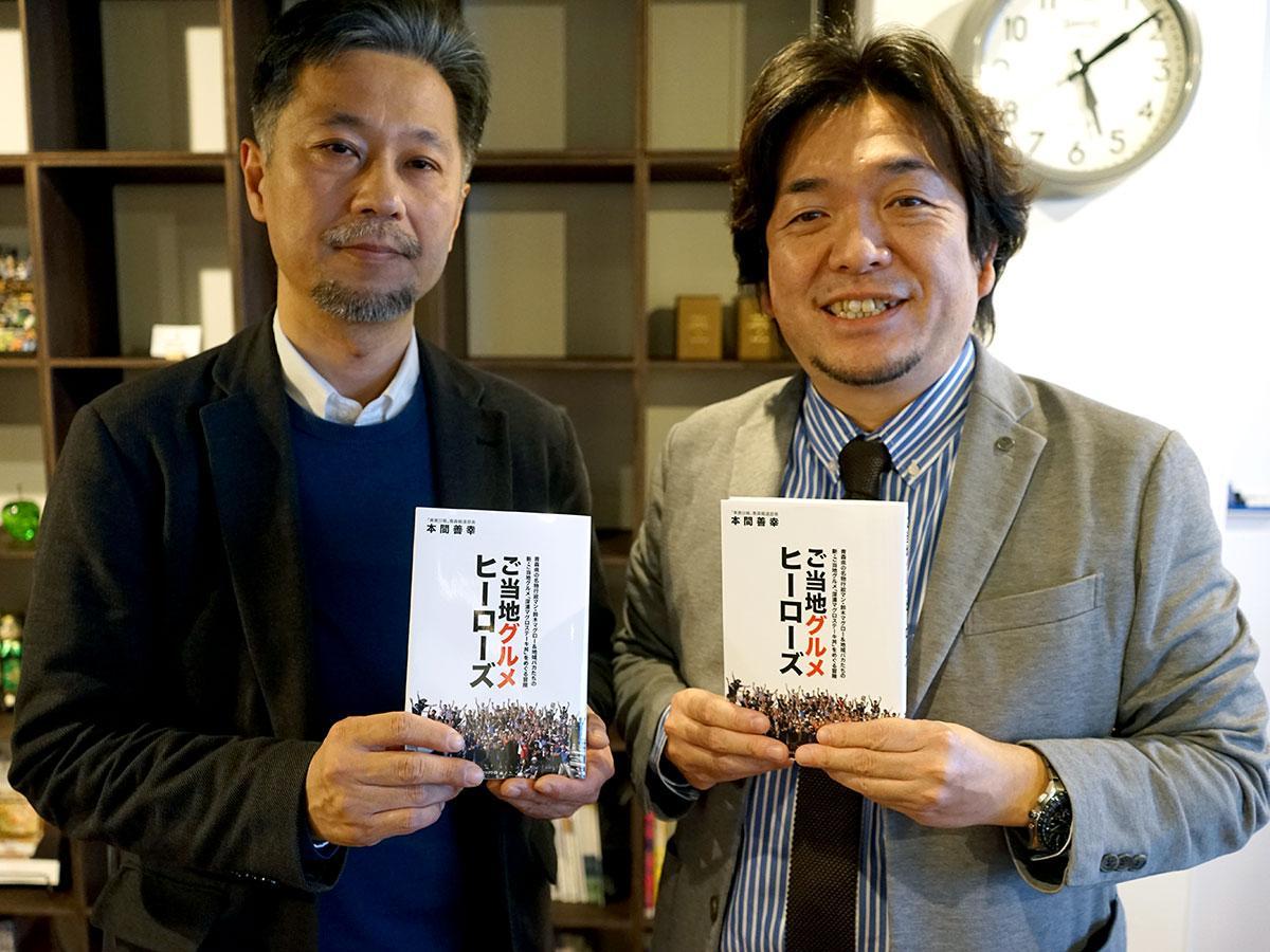 著者の本間善幸さん(左)と物語の主人公・鈴木マグローさん(右)