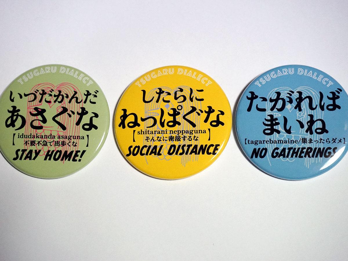感染症対策をテーマにした津軽弁缶バッジ。色も複数用意する