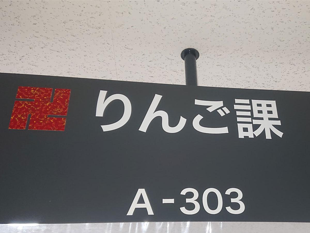 弘前市農林部りんご課の案内板