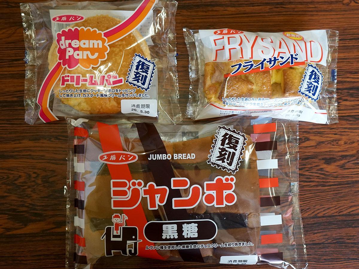(右上から時計まわりに)フライサンド、ジャンボ(黒糖)、ドリームパン