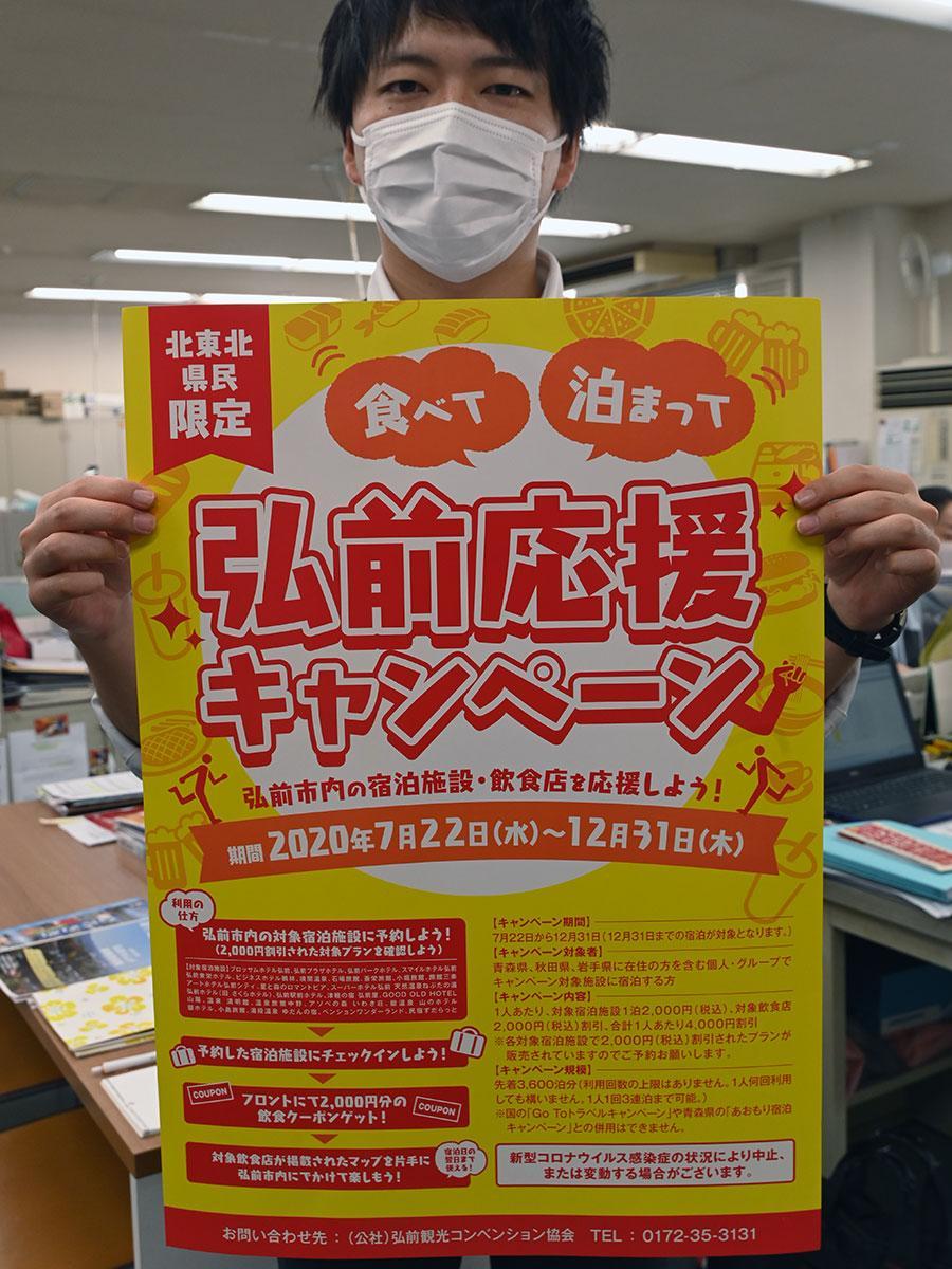 キャンペーンのポスター