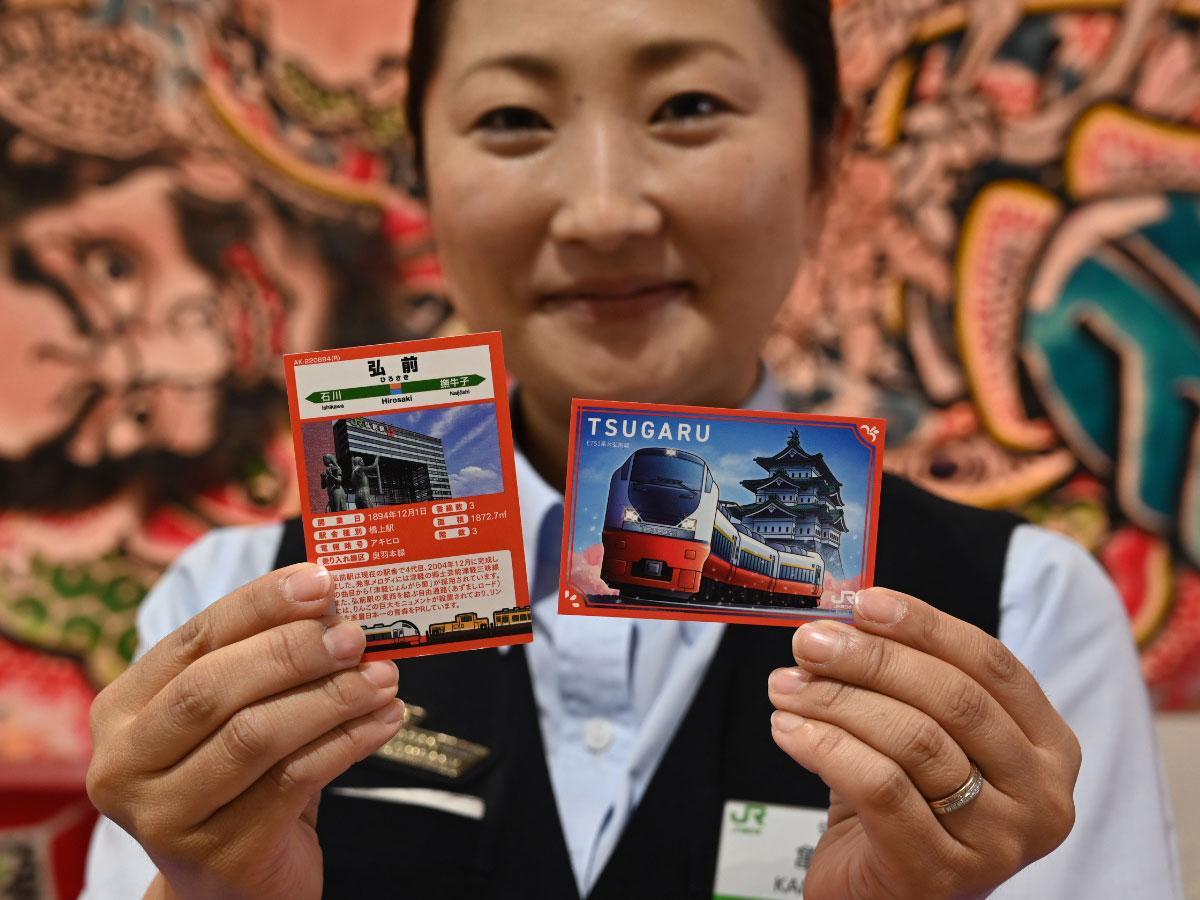 「弘前駅」の駅カード