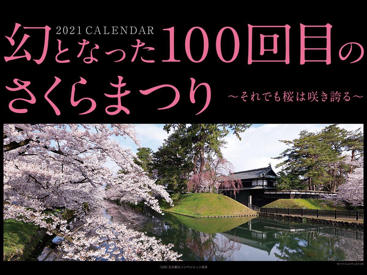 「幻となった100回目のさくらまつり」2021年カレンダー