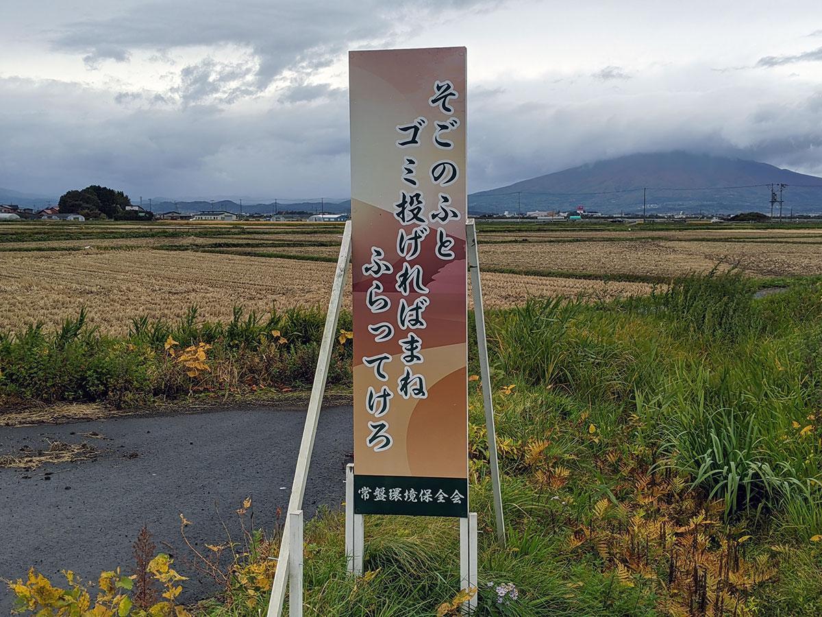 藤崎町で設置されているごみ捨てを注意する津軽弁の看板