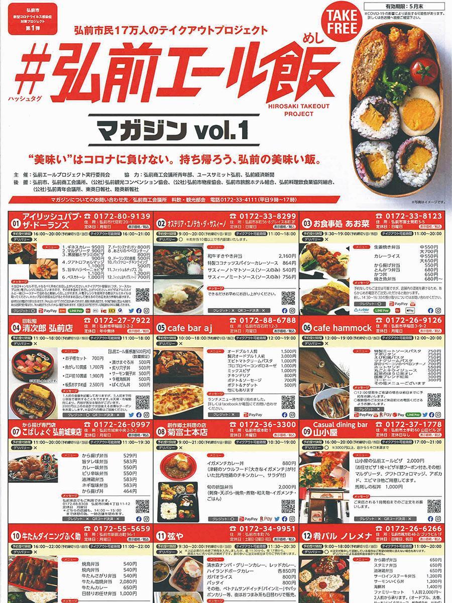 弘前エール飯マガジン。1号目は市内60店舗を紹介した