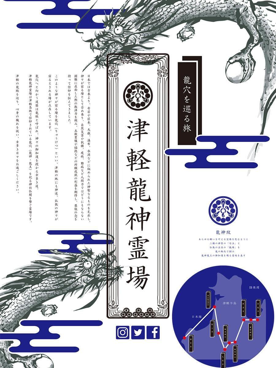 津軽龍神霊場のポスターのデザインは田川さん自ら担当した