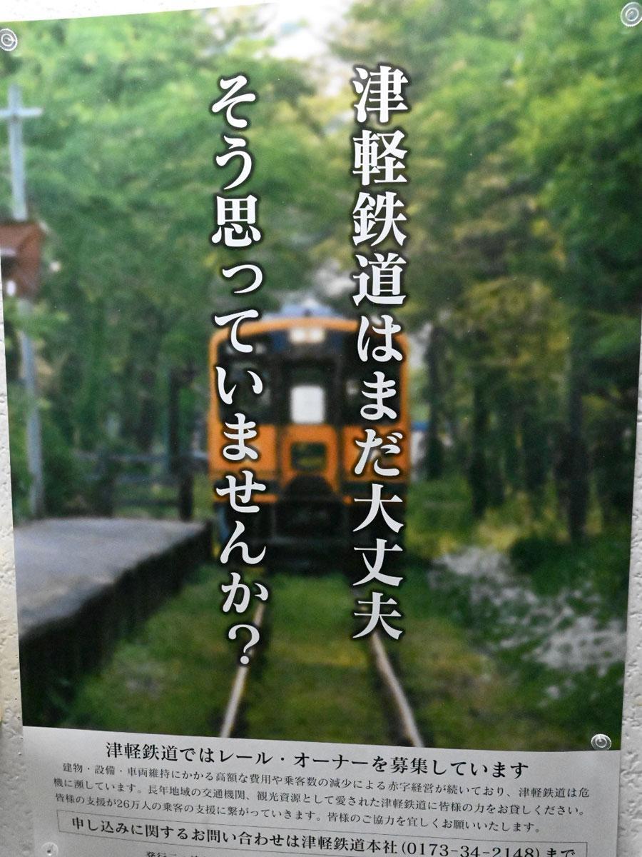 「津軽鉄道はまだ大丈夫 そう思っていませんか?」ポスター