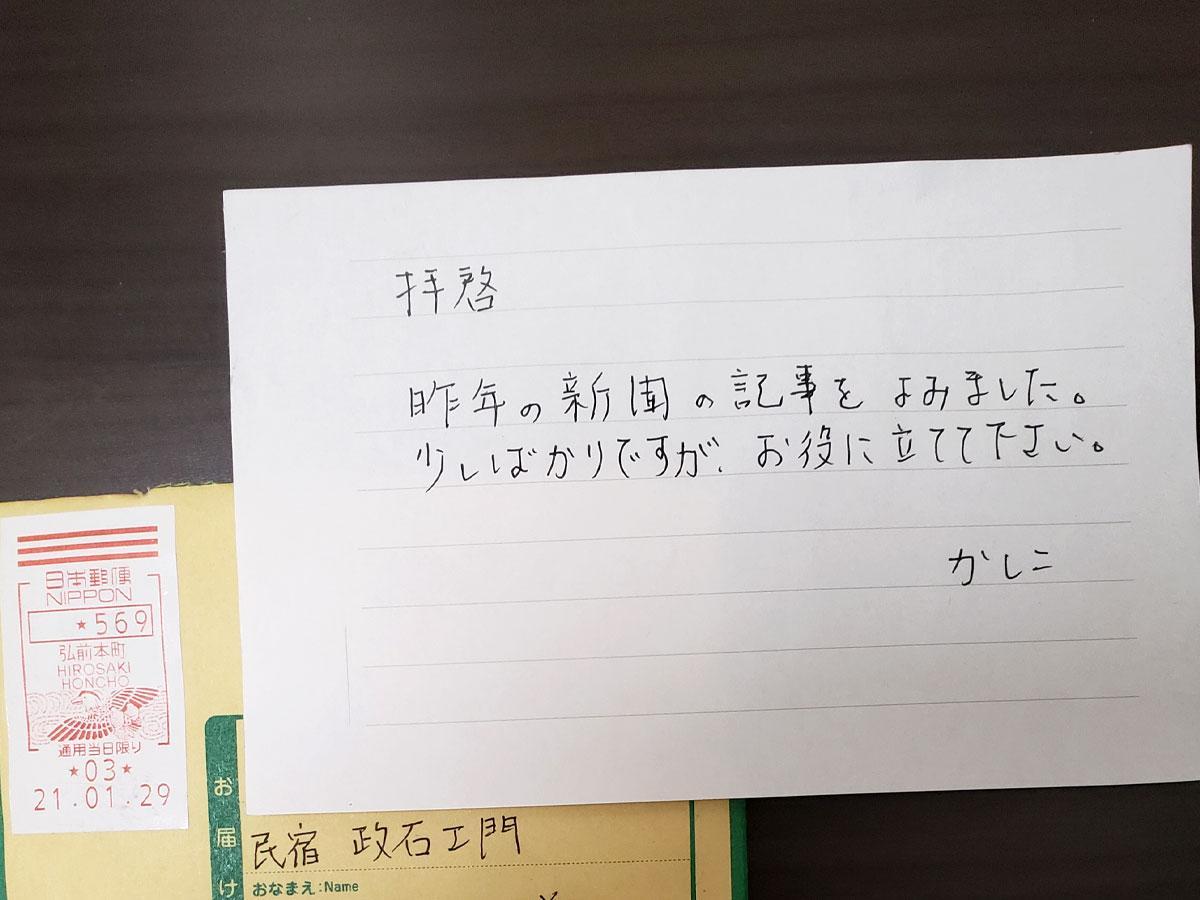 匿名で届いた手紙とその封筒