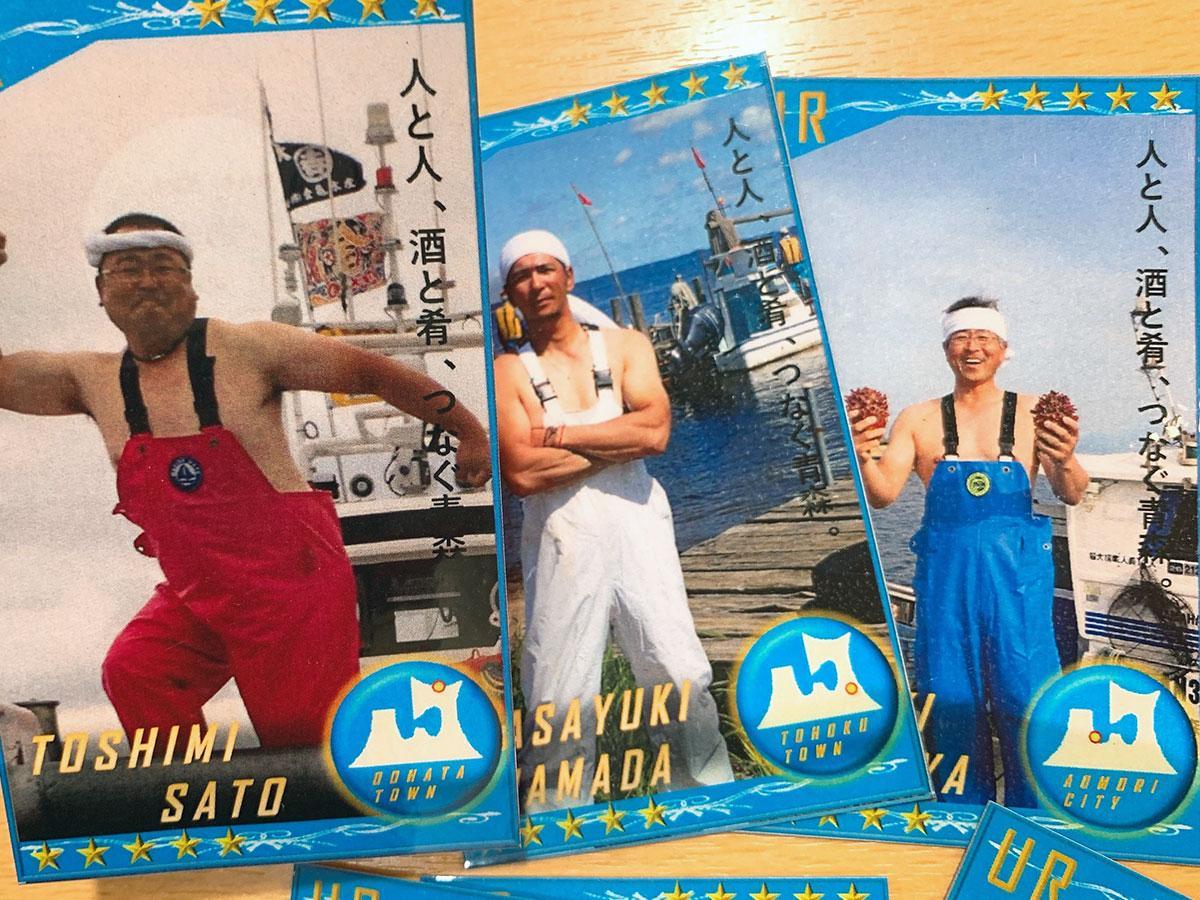 裸エプロンで有名になった漁師カード