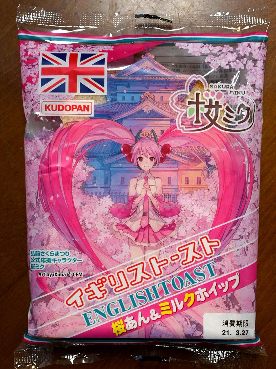 桜ミクが描かれた「イギリストースト」